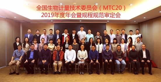 图1 MTC20委员和专家代表