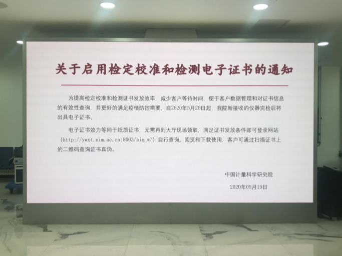 中国计量院第1份电子证书正式出具